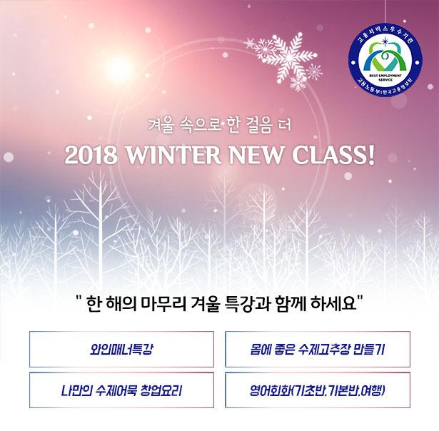 겨울 속으로 한 걸음 더  2018 winter new class!